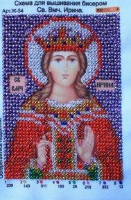 Икона св. Ирина